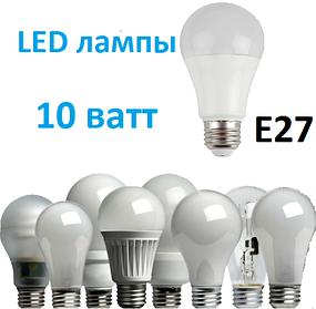 Светодиодные лампы 10W (аналог лампы накаливания - 75W), цоколь - Е27