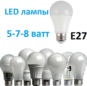 Светодиодные лампы 5-6-7-8W (аналог лампы накаливания - 40-60W), цоколь - Е27