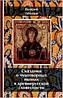 Сказания о чудотворных иконах в древнерусской словесности