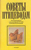 Советы птицеводам Р.Н.Коровин