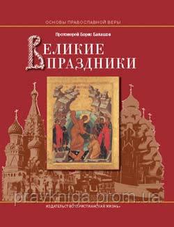 Великие праздники. Протоиерей Борис Балашов.