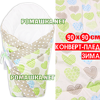 Зимний ТОЛСТЫЙ конверт-плед на выписку верх и подкладка 100% хлопок утеплитель холлофайбер 90х90 Сердечко2