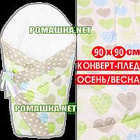 Демисезонный ТОЛСТЫЙ конверт-плед на выписку верх и подкладка 100% хлопок утеплитель холлофайбер 90х90 Сердеч2