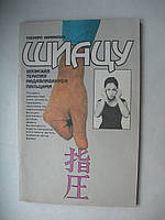 """Токуро Намикоши """"Шиацу"""". Японская терапия надавливанием пальцами"""