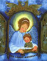 Молитвослов для самых маленьких.