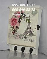 Ключница Paris