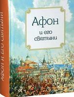Афон и его святыни. Сост. А. А. Маркова, фото 1