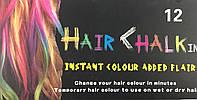 Цветные мелки для волос Hair Chalk 12шт