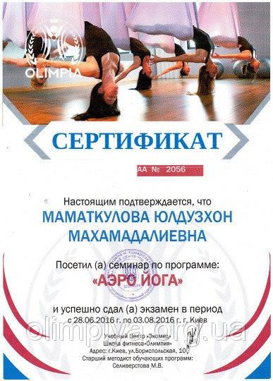Сертификат по аэропилатесу на русском языке