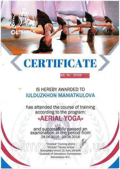 Образец сертификата по аэропилатесу на английском языке от школы Олимпия