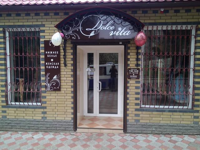 Доменное имя Dolce vita к сожалению уже занято, поэтому интернет - магазин имеет другое название Manari.prom.ua