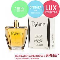 Tester Lancome Poeme Women. Eau De Parfum 100 ml / Тестер парфюмированная вода Ланком Поем Вумен 100 мл