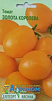 """Семена  томата Золотая Королева, среднеспелый 0,1 г, """"Елiтсортнасiння"""", Украина"""