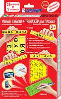 Умные кубики + тренажер для письма