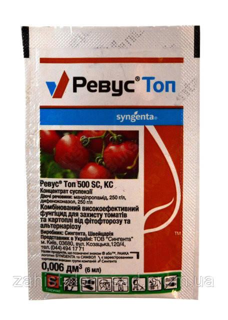 Фунгицид Ревус Топ (6 мл) - против листовых патогенов