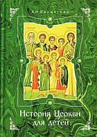 История Церкви для детей. А.Н. Бахметева.