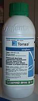 Фунгицид Топаз 1л) - защита семечковых, косточковых, ягодных, овощных, декоративных культур от болезней.