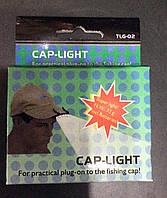 Фонарик на кепку диодный 5 ламп