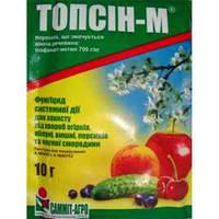 Топсин-М   10г - системный фунгицид профилактического и лечебного действия.