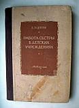 """Е.Цоппи """"Работа сестры в детских учреждениях"""". 1948 год. 79 иллюстраций!!!, фото 2"""