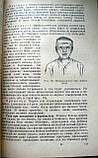 """Е.Цоппи """"Работа сестры в детских учреждениях"""". 1948 год. 79 иллюстраций!!!, фото 4"""