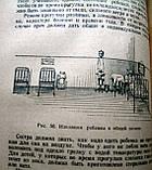 """Е.Цоппи """"Работа сестры в детских учреждениях"""". 1948 год. 79 иллюстраций!!!, фото 7"""