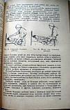 """Е.Цоппи """"Работа сестры в детских учреждениях"""". 1948 год. 79 иллюстраций!!!, фото 10"""