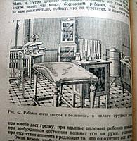 """Е.Цоппи """"Работа сестры в детских учреждениях"""". 1948 год. 79 иллюстраций!!!"""