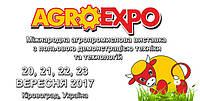 Выставка АгроЭкспо 2017 г. Кропивницкий