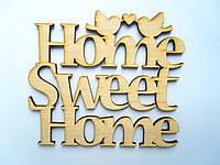 """Деревянные слова, декор """"Home sweet home"""""""