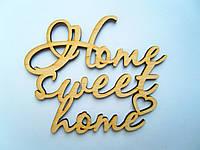 """Деревянные слова, декор """"Home sweet home_2"""""""
