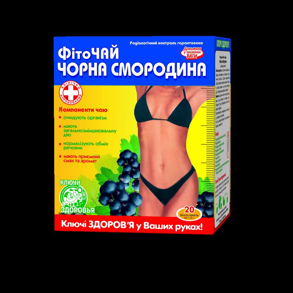 Фиточай № 46 «Фито ЧЕРНАЯ СМОРОДИНА чай для похудения