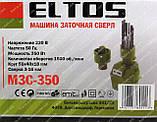 Заточка для сверл ELTOS МЗС-350 (3-16 мм, 2 насадки), фото 2