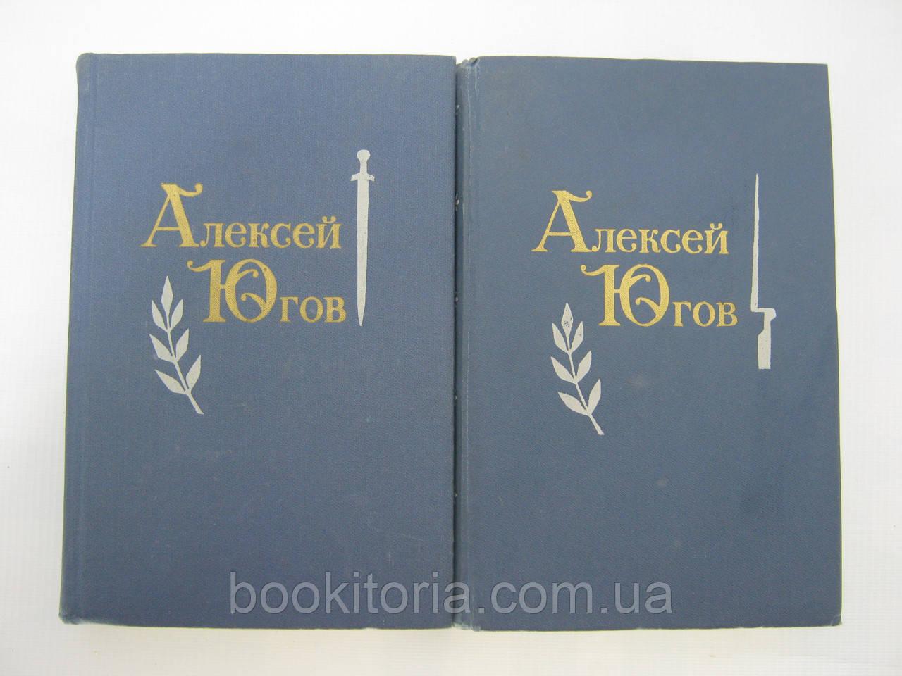 Югов А. Избранные произведения в двух томах (б/у).
