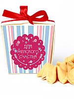 Печенье с предсказанием Для женского счастья 7 шт Сладкая помощь