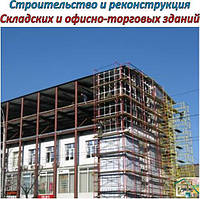 Строительство и реконструкция складских и офисно-торговых зданий