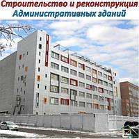 Строительство и реконструкция административных зданий