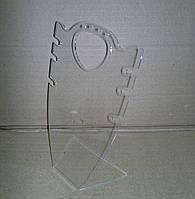 Подставка акриловая под серьги, цепочки, браслет