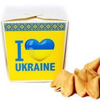 Печенье с предсказанием Я Люблю Украину 7 шт Сладкая помощь