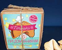 Печеньки с предсказаниями 7 печений Сладкая помощь