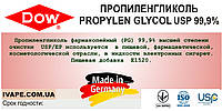 Оптом пропиленгликоль, Германия, USP