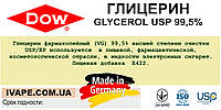 Пищевой глицерин оптом VG, Германия, DOW (Optim) глицерин