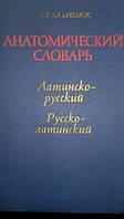 Анатомический словарь. Латино-русский. Русско-латинский