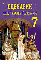 Сценарии христианских праздников 7