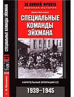Специальные команды Эйхмана. Карательные операции СС. 1939-1945. Масманно Майкл