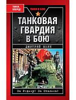 Танковая гвардия в бою. Шеин Д.