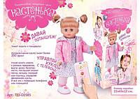 Интерактивная кукла Настенька MY081, ходит, мобильное приложение