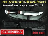 """Нож охотничий кованый """"Аллигатор"""", кованый туристический нож с рукояткой под темляк., фото 1"""