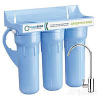 Тройная система очистки Родниковая Вода, фото 1