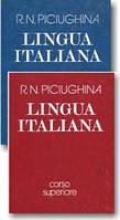 Учебник итальянского языка для старших курсов вузов искусcтв (в 2-х томах)
